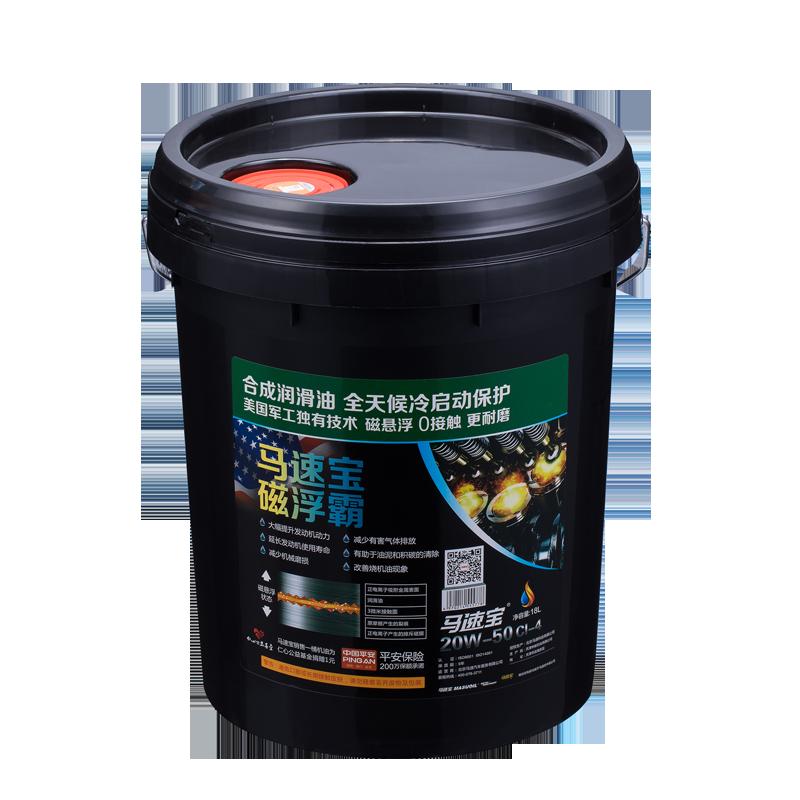 马速宝磁浮霸润滑油CI-4 20W-50合成柴油机机油正品18L装包物流