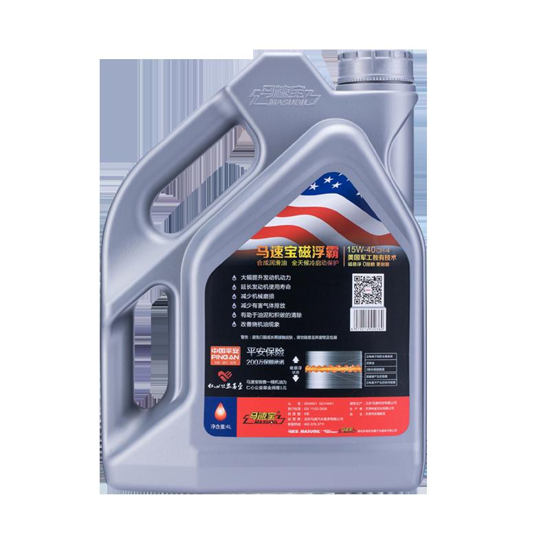 马速宝磁浮霸润滑油CH-4 15W-40合成柴油机机油正品4L装包邮正品
